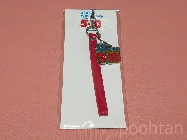 嵐 ARASHI Anniversary Tour 5x10 5x10 2009 会場限定チャーム付携帯ストラップ 国立 金