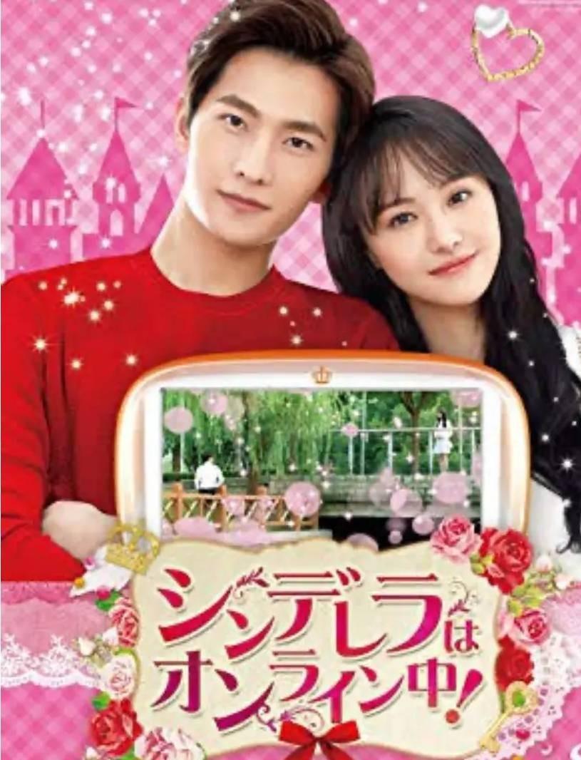 中国ドラマ DVD シンデレラはオンライン中