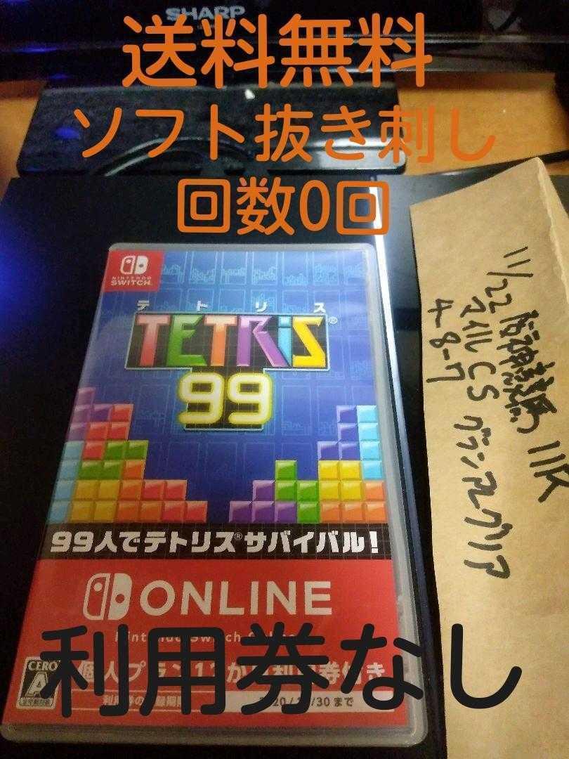 無料 テトリス 99