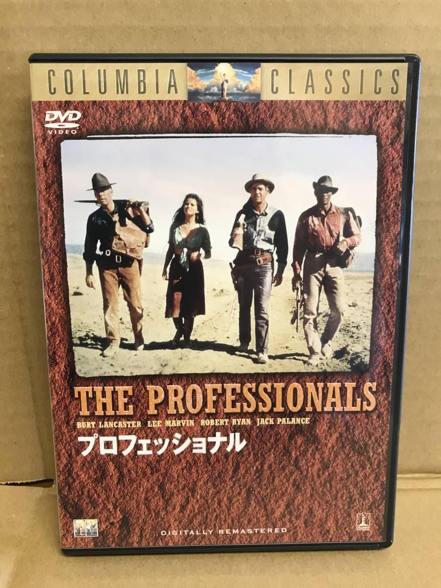 T-628 <西部劇中古DVD> プロフェショナル バート・ランカスター ジャック・バランス 監督リチャードブルックス 1966作_画像1