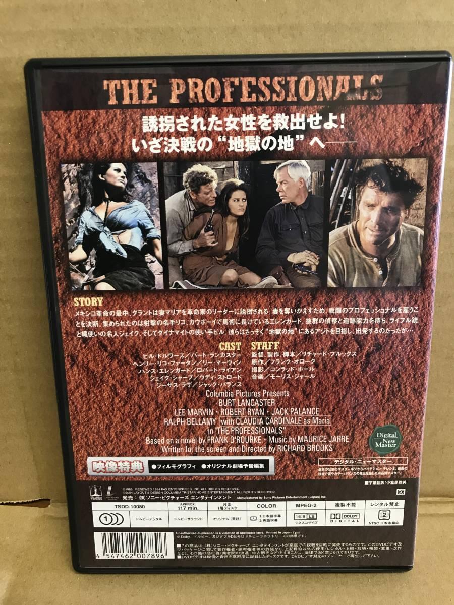 T-628 <西部劇中古DVD> プロフェショナル バート・ランカスター ジャック・バランス 監督リチャードブルックス 1966作_画像2