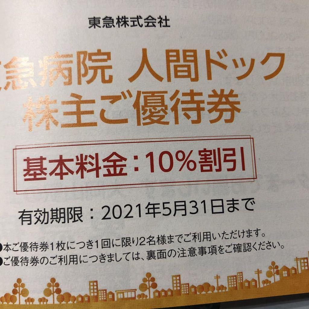 東急株主優待券_画像5