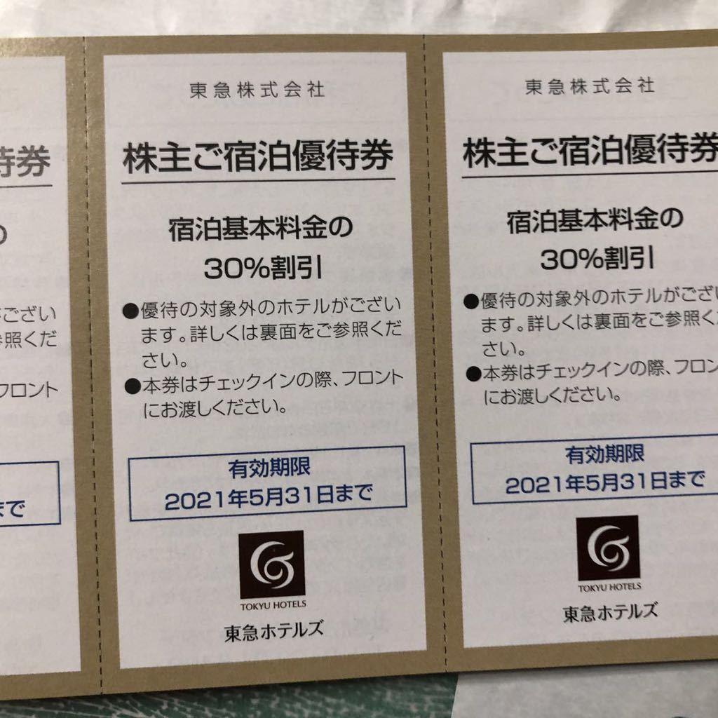 東急株主優待券_画像4