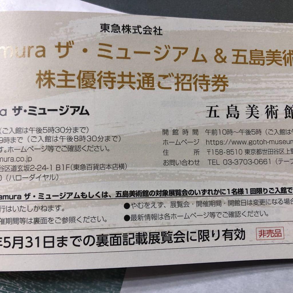 東急株主優待券_画像6