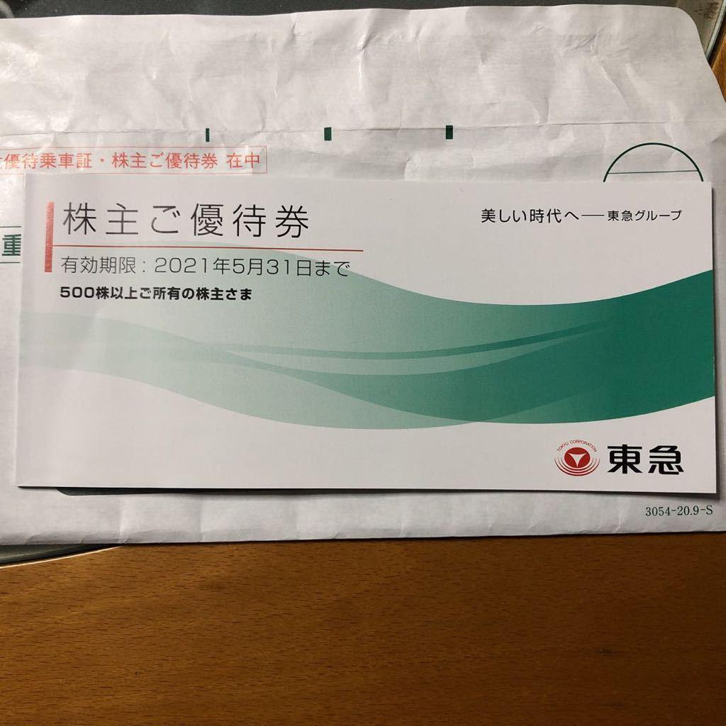 東急株主優待券_画像1