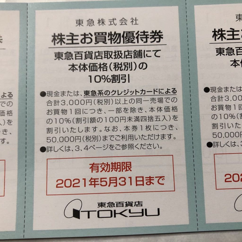 東急株主優待券_画像2