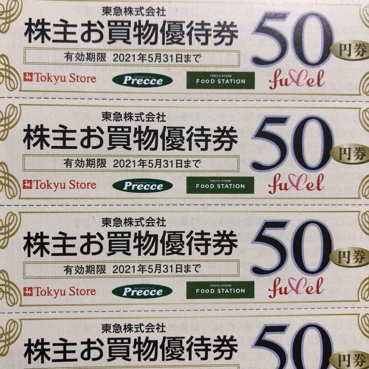 東急株主優待券_画像3