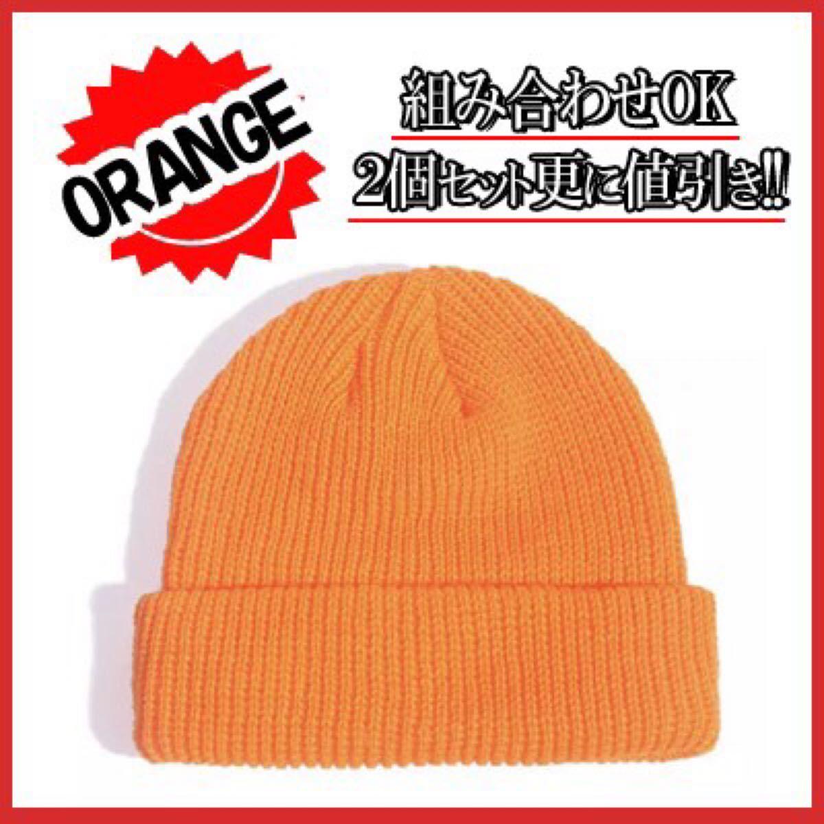 ニット帽 ニットキャップ ビーニー オレンジ 橙 シンプル