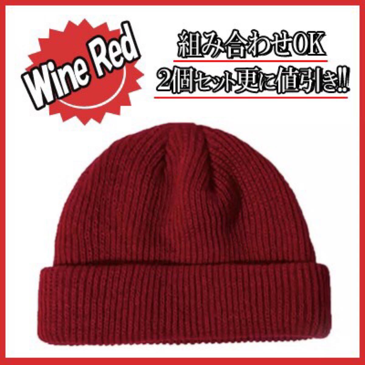 ニット帽 ニットキャップ ビーニー レッド 赤 シンプル