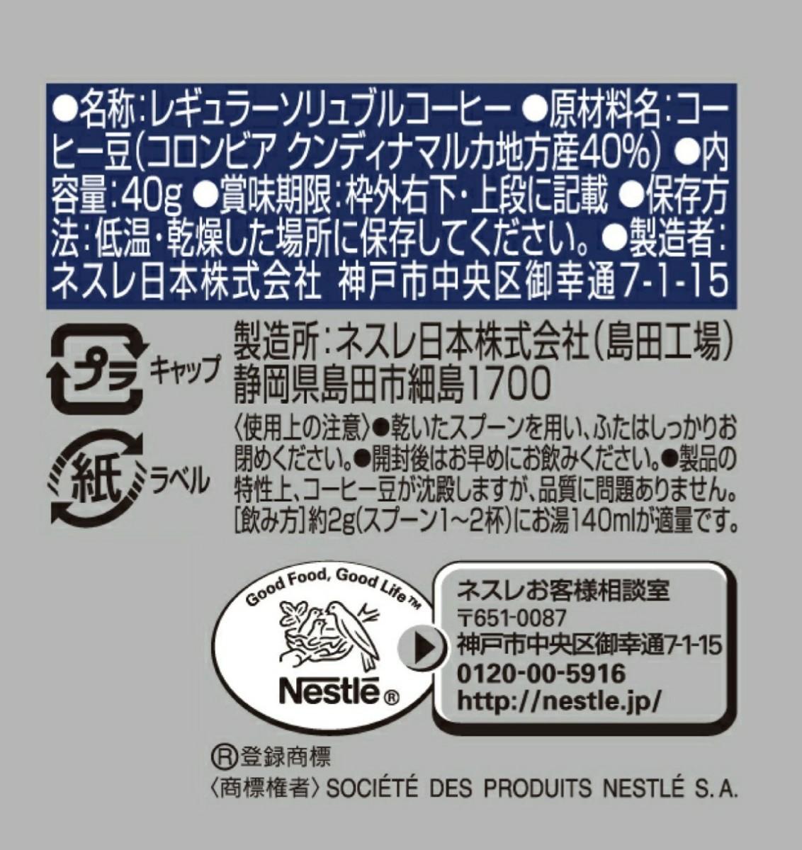 ネスカフェ香味焙煎 ボルカニックブラックブレンド 24本
