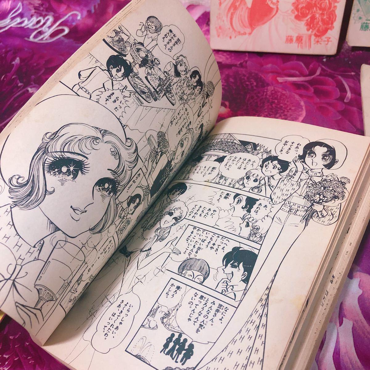 【昭和レトロ】 うわさの姫子 藤原栄子