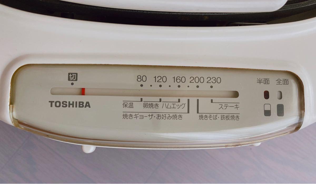 TOSHIBA ホットプレート 半面/全面 切り替え。