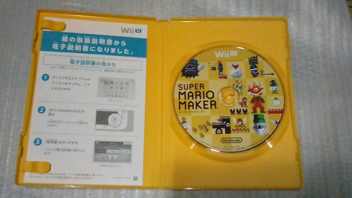 WiiUソフト スーパーマリオメーカー ブックレット付き