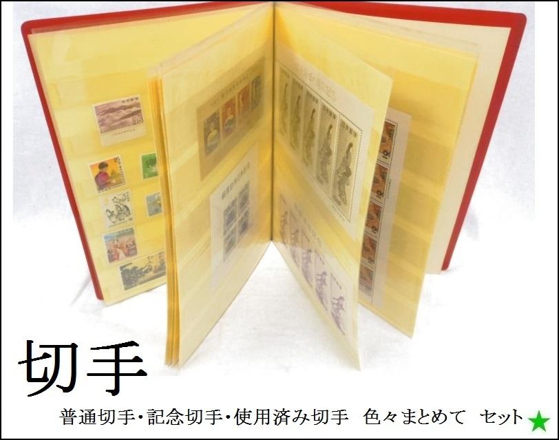 1円~★ 【切手】普通切手・記念切手・使用済み切手 色々まとめて セット