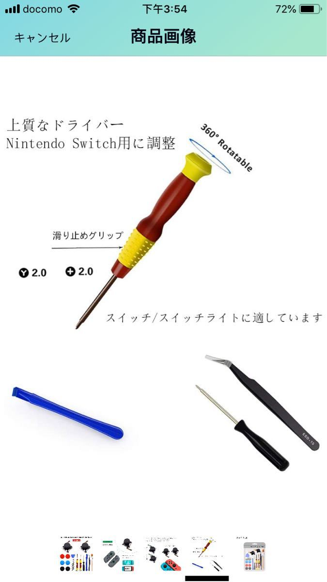 Switch NS Joy-con対応 交換部品 コントロール 右/左 修理用