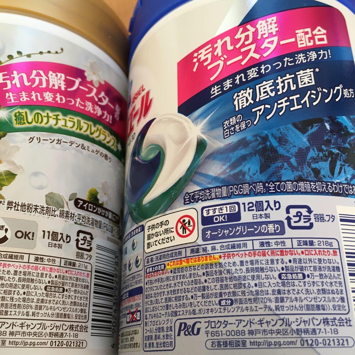 ジェルボール  アリエール ボールド  詰め合わせ 液体洗剤 p&g