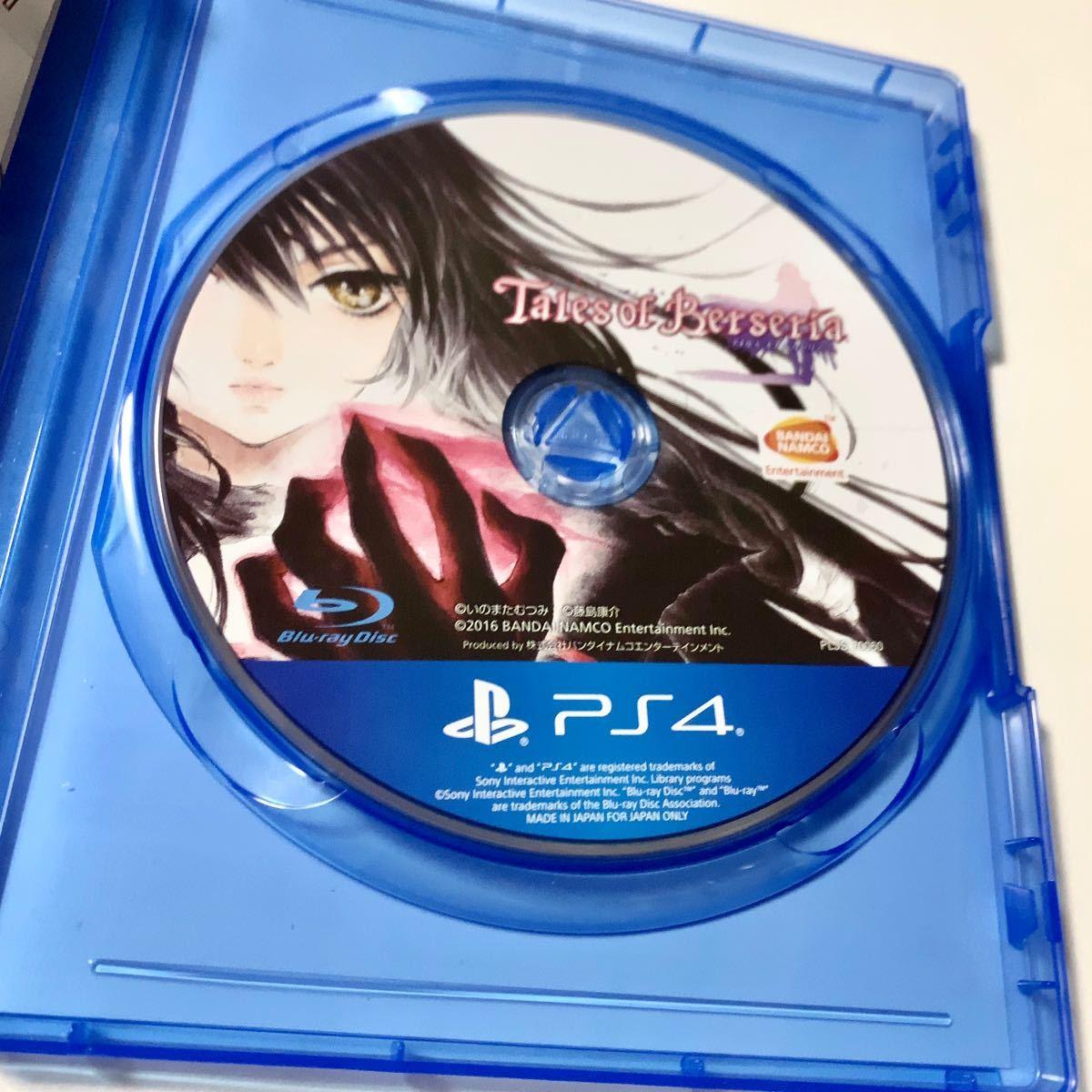 テイルズオブベルセリア PS4