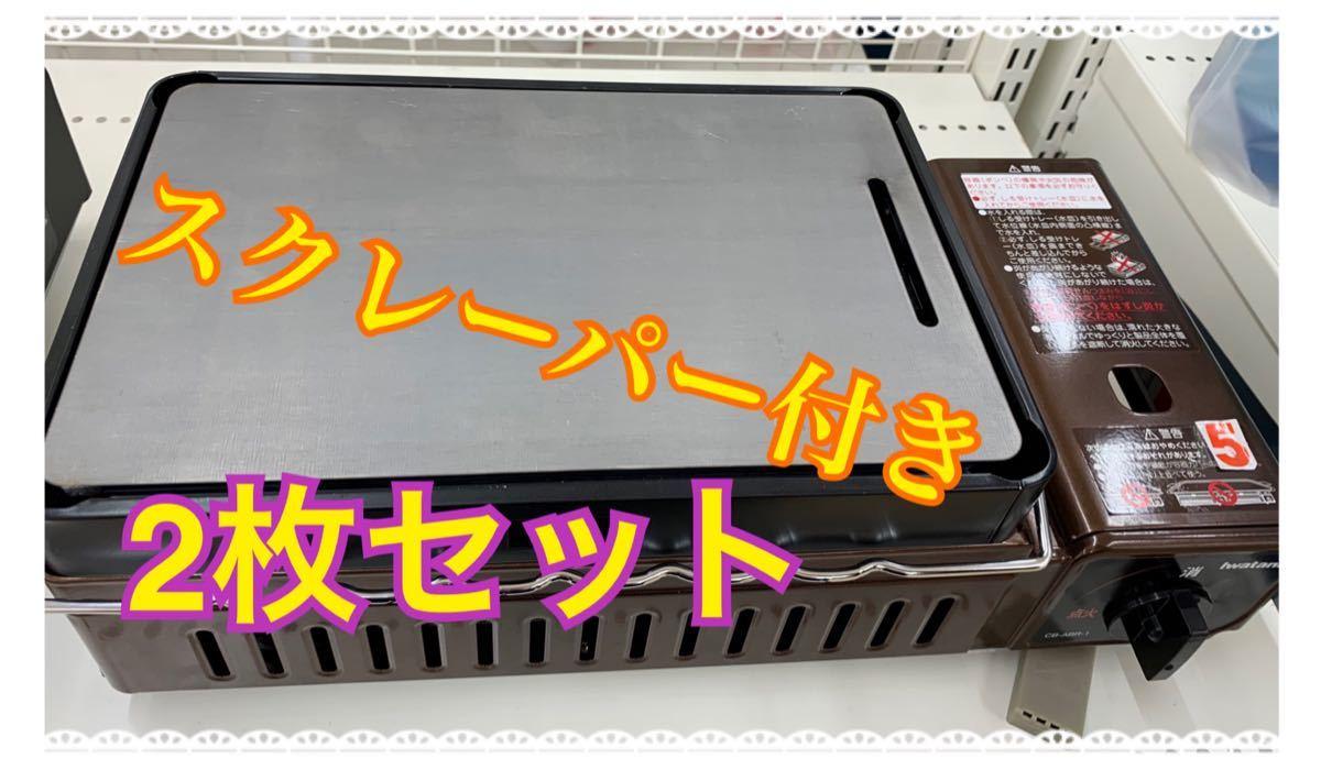 6mm 炉端大将 イワタニ  鉄板 焼肉  キャプテンスタッグ  セット