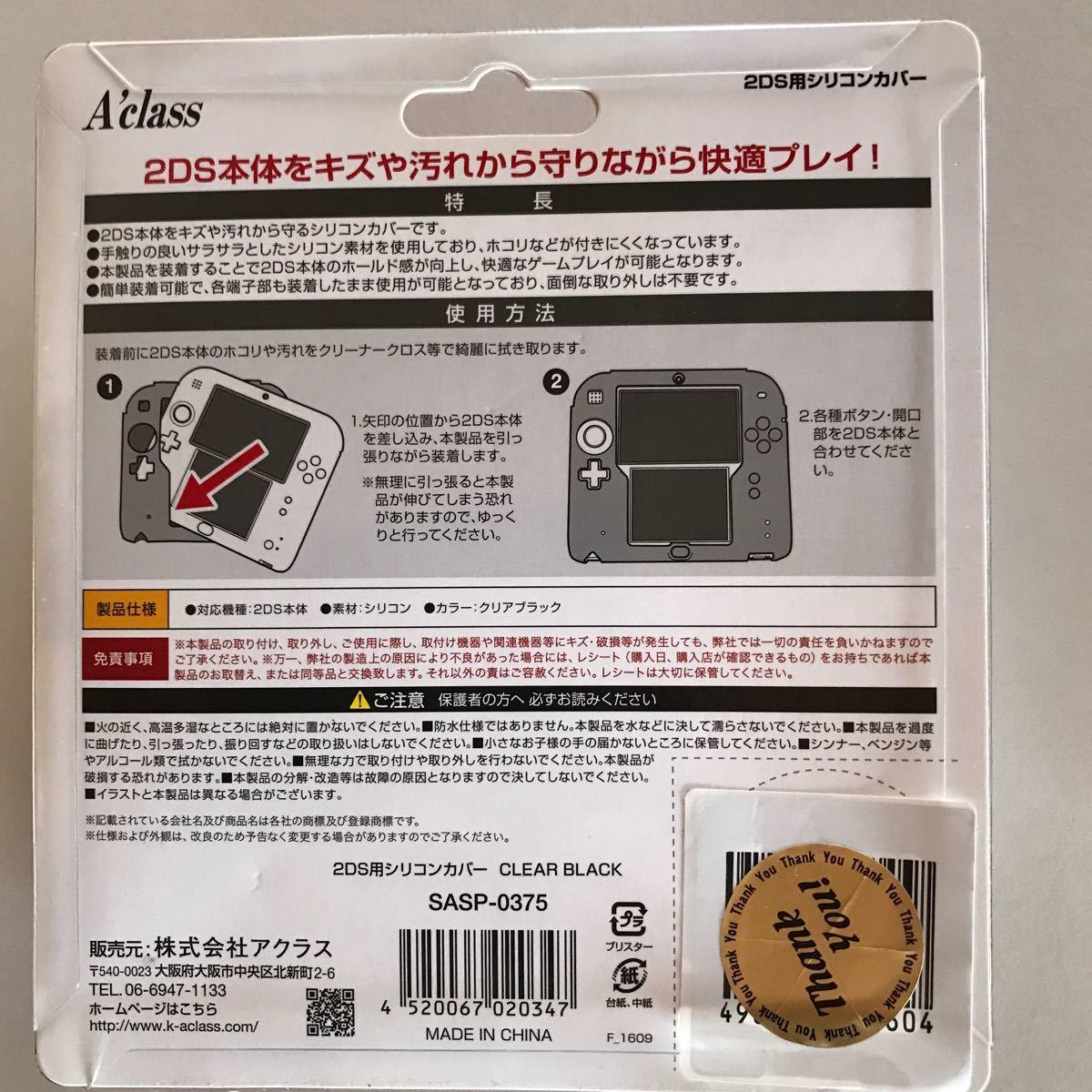 2DS専用 シリコンカバー クリアブラック