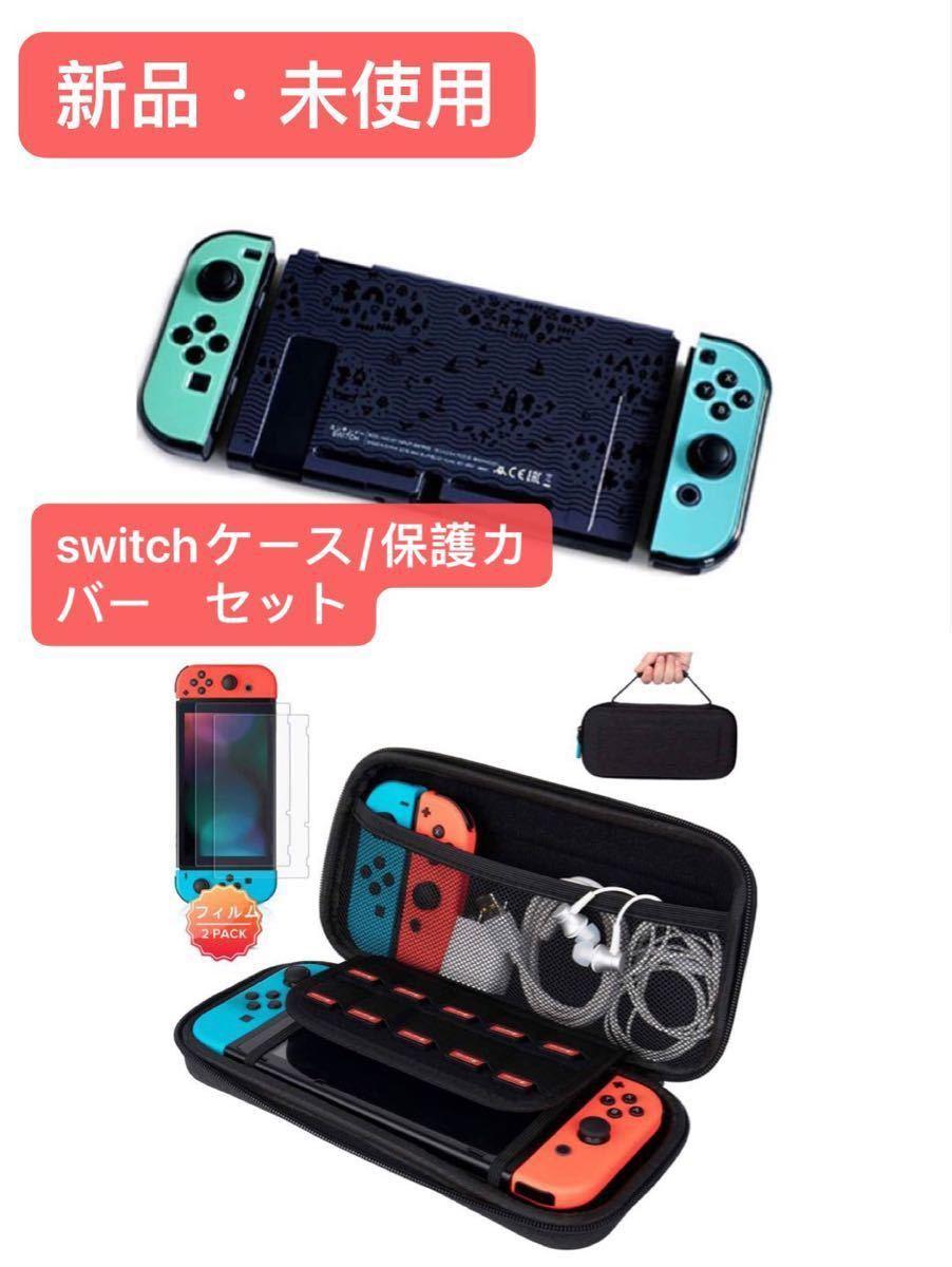 switch保護用カバーフィルム switchケース 2個セット 新品・未使用