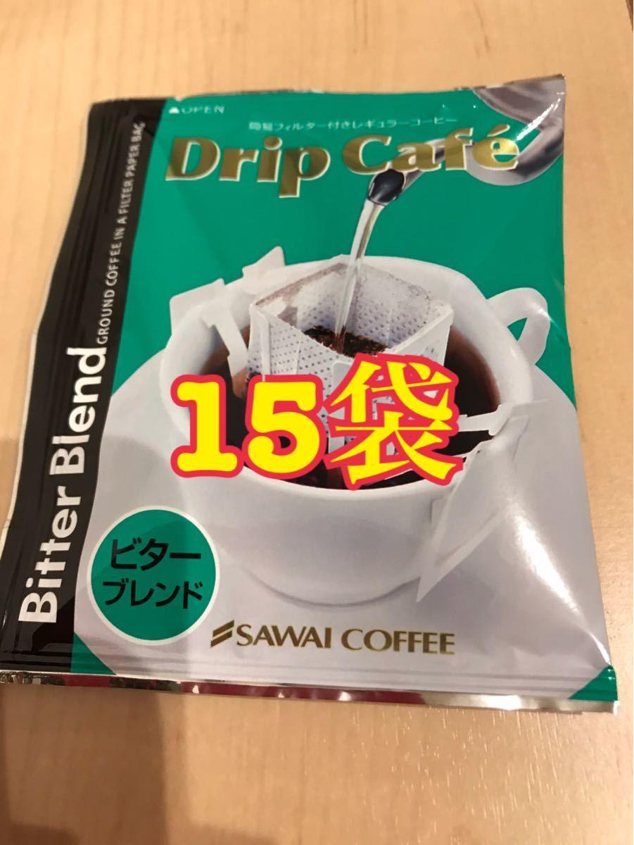澤井珈琲 ドリップコーヒー ビターブレンド