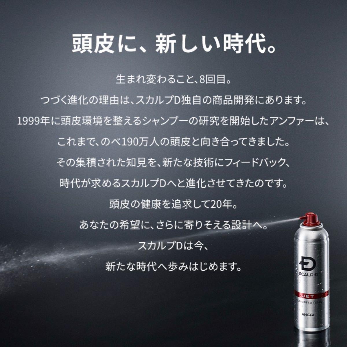 【新品・未使用】アンファー スカルプD 薬用スカルプジェット 180ml 3本