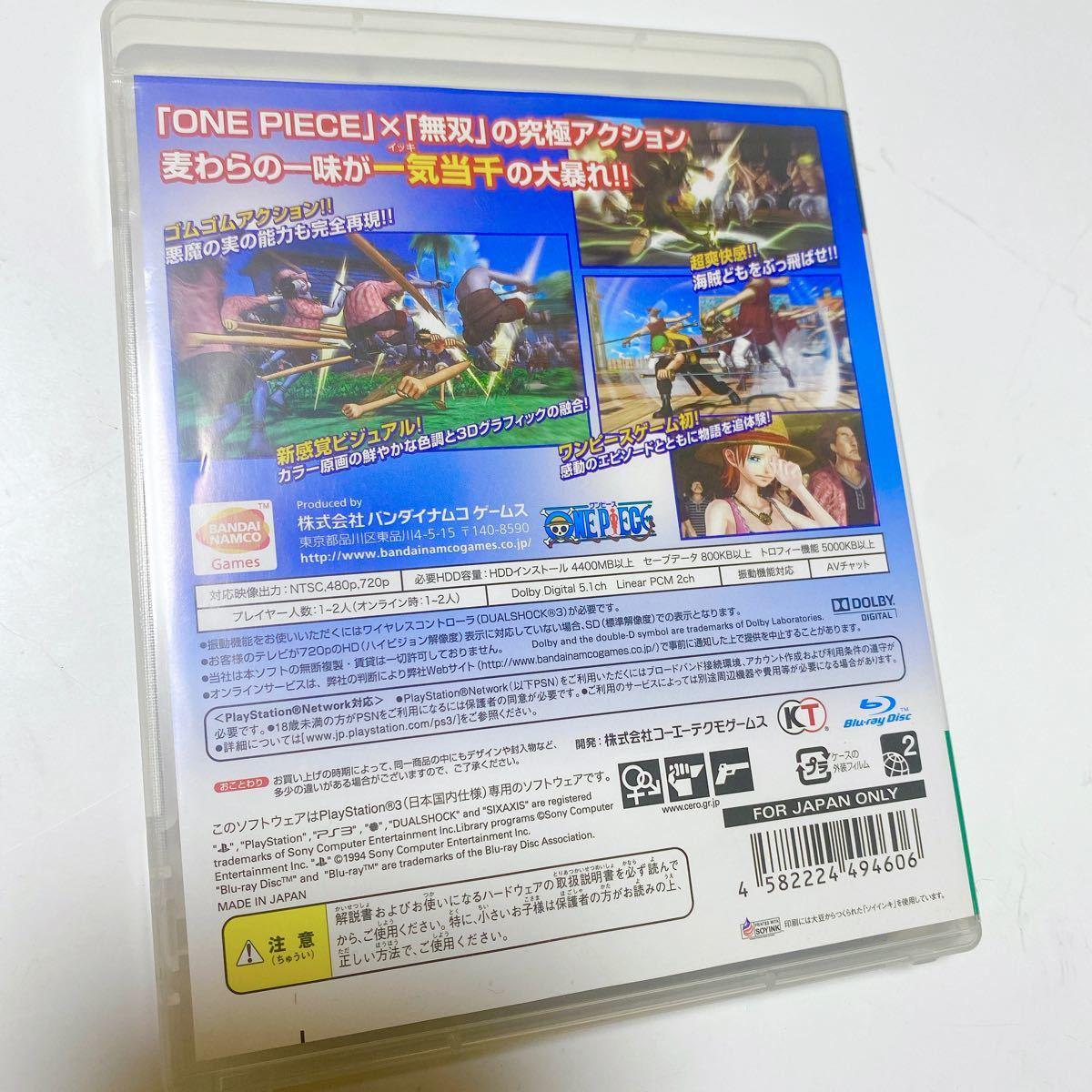 付属品全てあり美品プレイステーション3ソフト ワンピース海賊無双