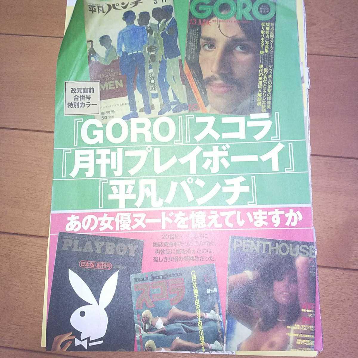 【雑誌切り抜き】 『GORO』『スコラ』『月刊プレイボーイ』『平凡パンチ』あの女優ヌードを憶えていますか 8P_画像1