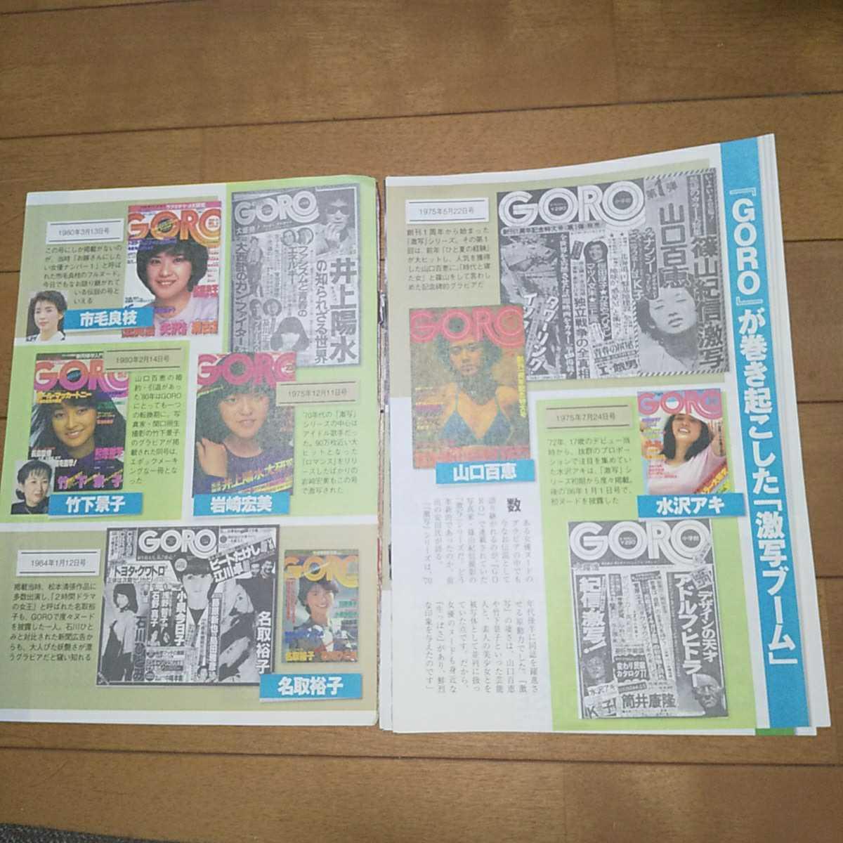 【雑誌切り抜き】 『GORO』『スコラ』『月刊プレイボーイ』『平凡パンチ』あの女優ヌードを憶えていますか 8P_画像3
