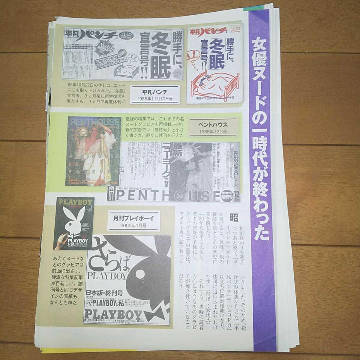 【雑誌切り抜き】 『GORO』『スコラ』『月刊プレイボーイ』『平凡パンチ』あの女優ヌードを憶えていますか 8P_画像5