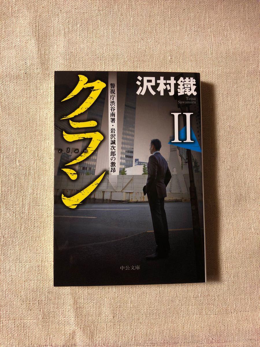 クラン  2 /中央公論新社/沢村鐵 (文庫) 中古