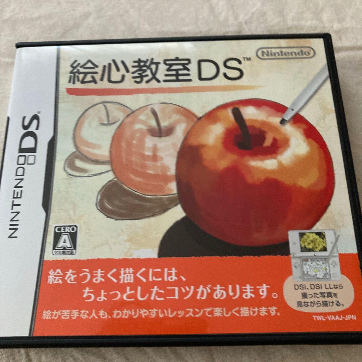 【DS】 絵心教室DS