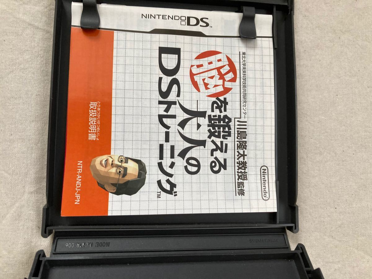 【DS】 脳を鍛える大人のDSトレーニング