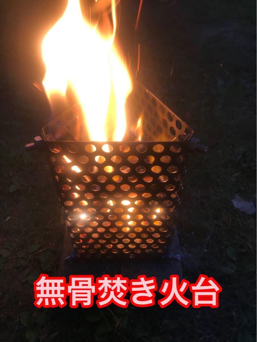 焚き火台 松明仕様 無骨キャンプギア