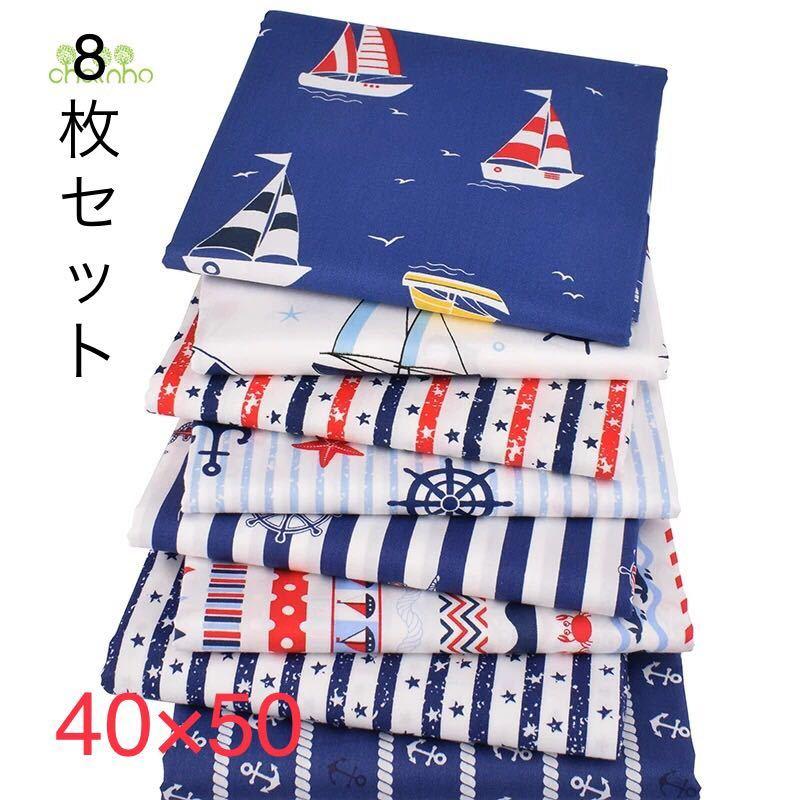 送料無料 ハンドメイド 花柄 生地 8枚セット 40×50 綿 はぎれ ハギレ お買い得 パッチワーク 裁縫 カットクロス カットクロス 船 海