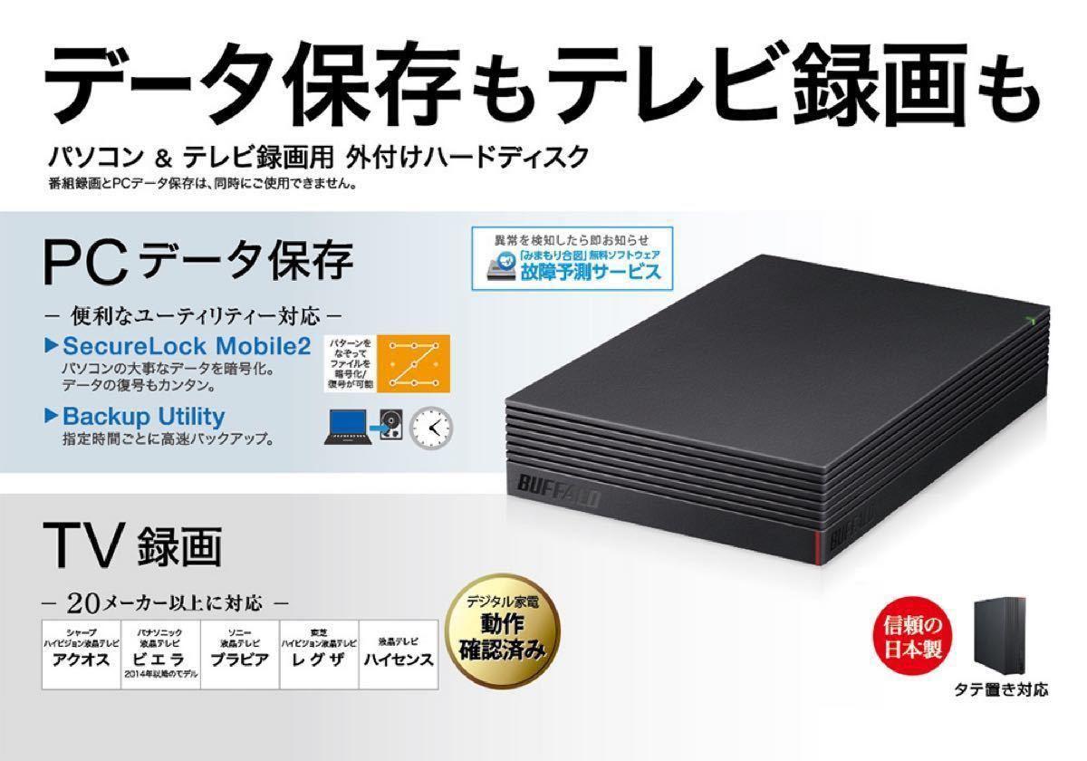 バッファロー4TB★2月発売の新モデル外付けHD★パソコン・テレビ録画PS4対応