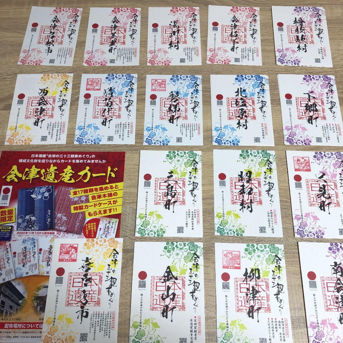 会津遺産カード 日本遺産 会津  遺産  御朱印 コンプリート