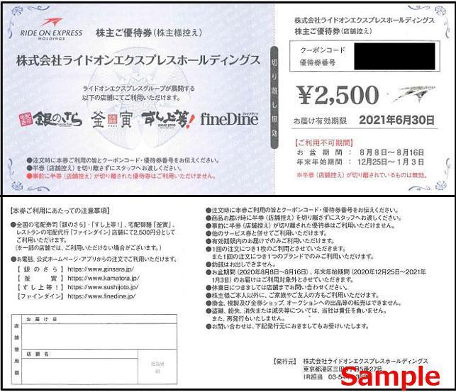 ◆06-01◆ライドオンエクスプレス 銀のさら 株主優待券(2500円券) 1枚◆_画像1