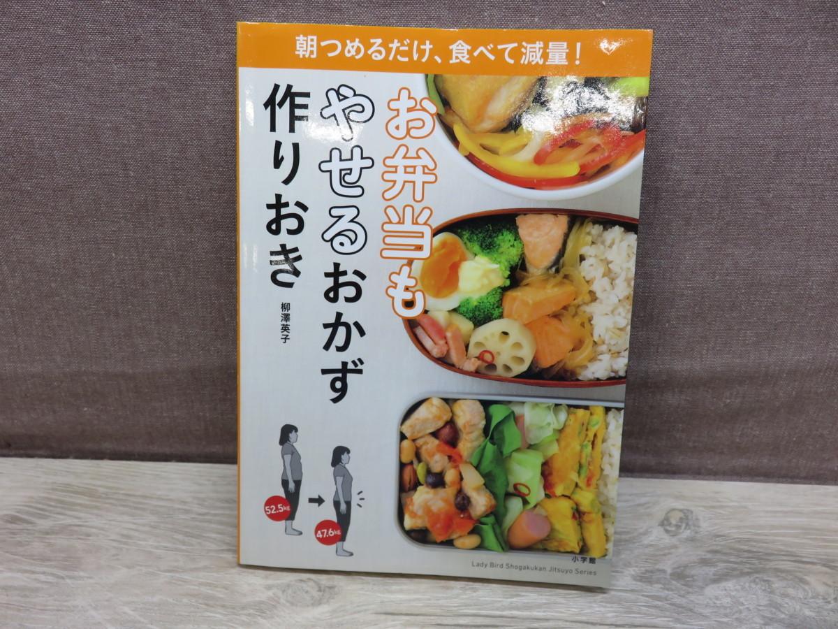 【中古】お弁当もやせるおかず作りおき 柳澤英子=著 小学館_画像1