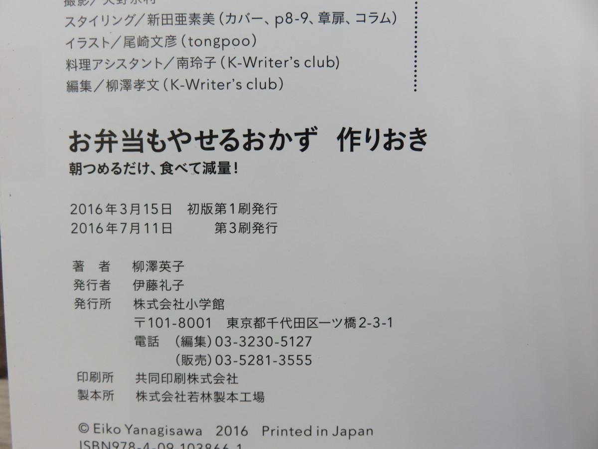 【中古】お弁当もやせるおかず作りおき 柳澤英子=著 小学館_画像3