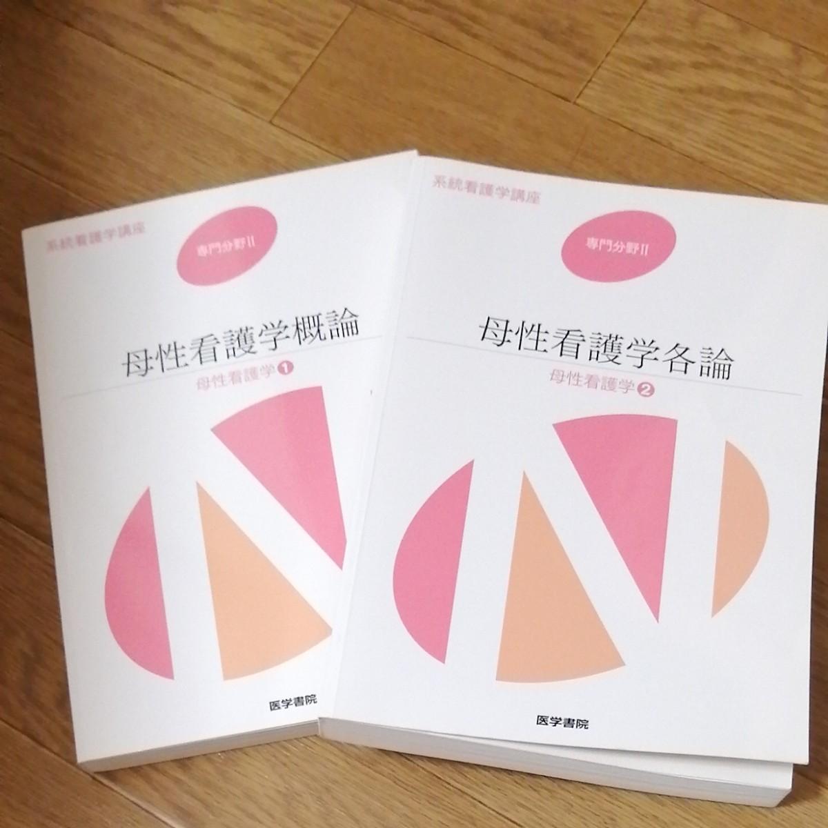 系統看護学講座 専門分野Ⅱ 母性看護学1.2「母性看護学概論」「母性看護学各論」