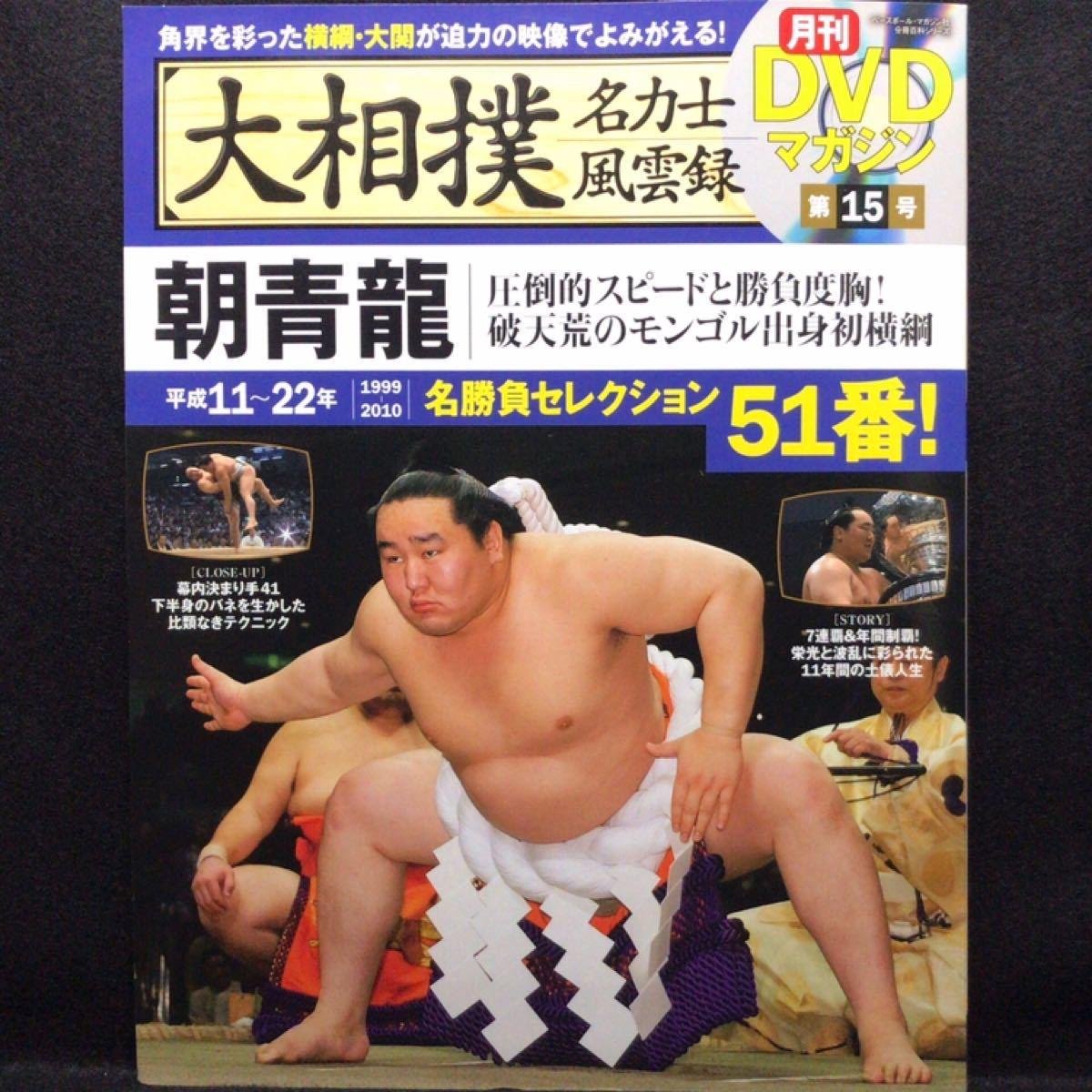 PayPayフリマ 大相撲名力士風雲録 月刊DVDマガジン 15 朝青龍