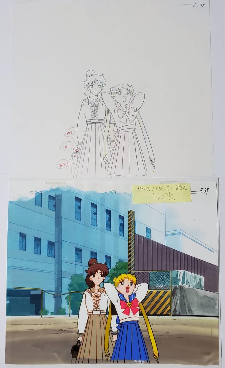 美少女戦士セーラームーン まこと うさぎ セル画と動画 _画像1
