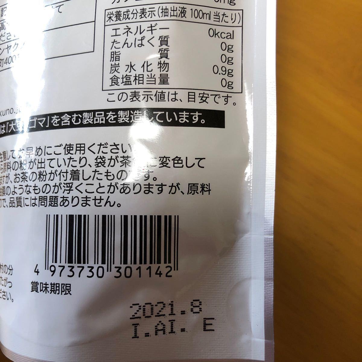 ゼンヤクノー ローズヒップ ローズレッドティ(ノンカフェイン)8袋