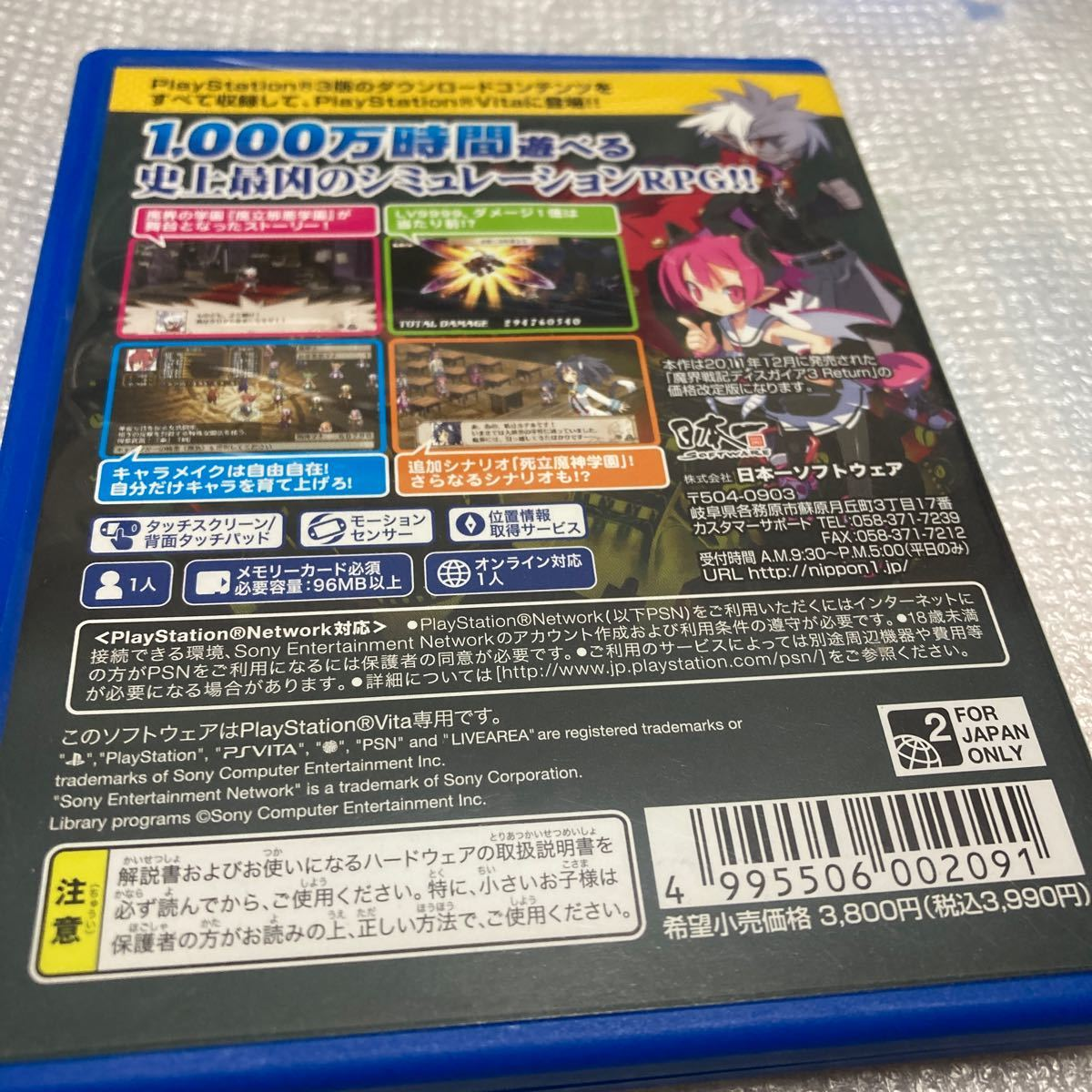 【PSVita】 魔界戦記ディスガイア3 Return [The Best]