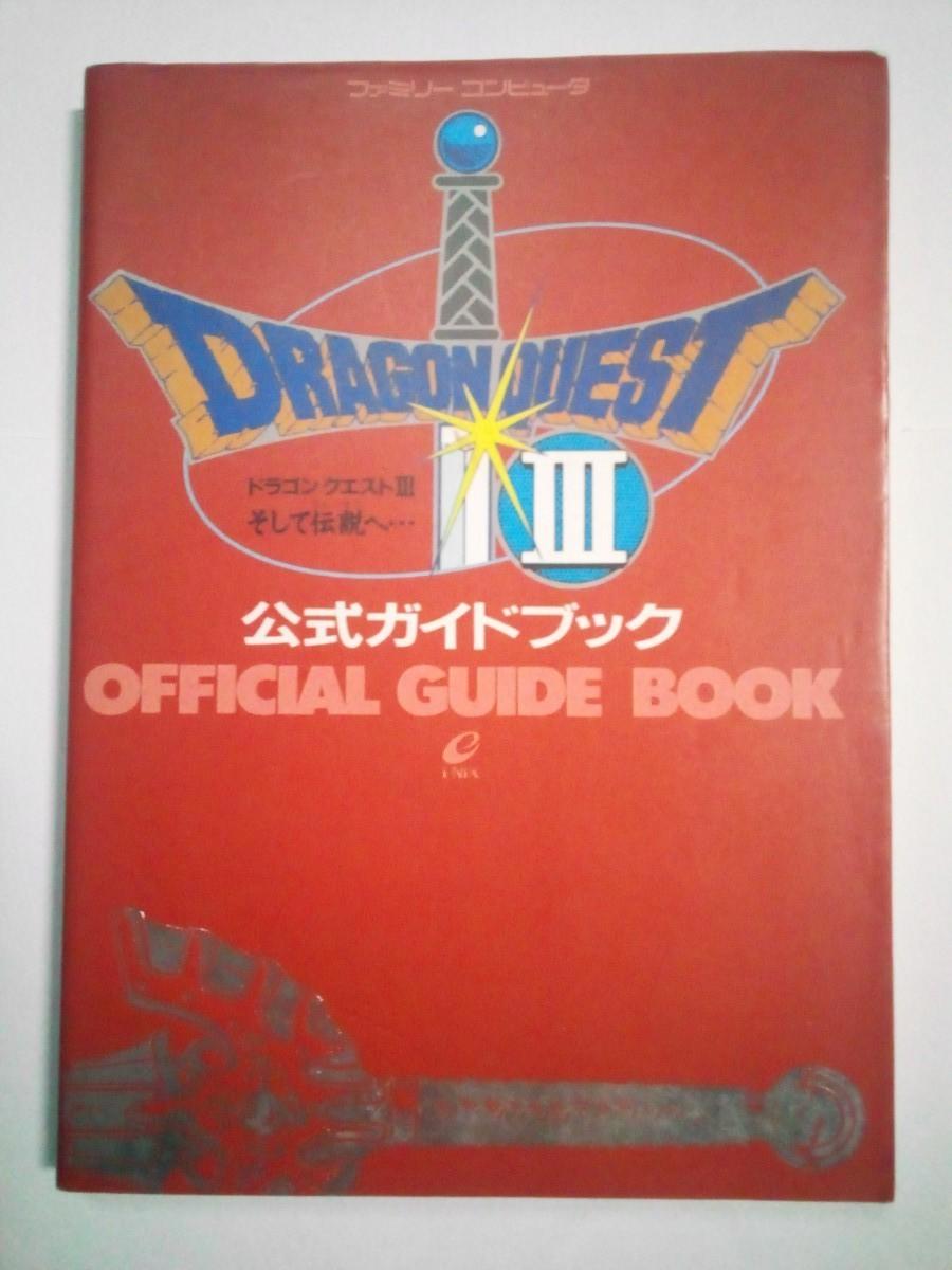 ファミコン版 ドラゴンクエスト3 公式ガイドブック
