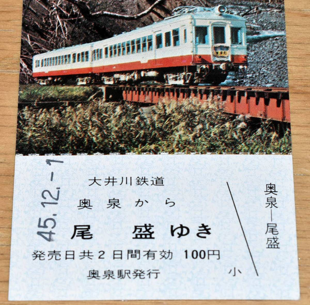 大井川鉄道 急行電車運転開始記念乗車券 1970年(昭和45年)モハ310形 奥泉から尾盛ゆき_画像2