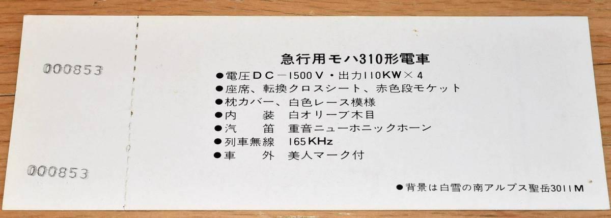大井川鉄道 急行電車運転開始記念乗車券 1970年(昭和45年)モハ310形 奥泉から尾盛ゆき_画像3