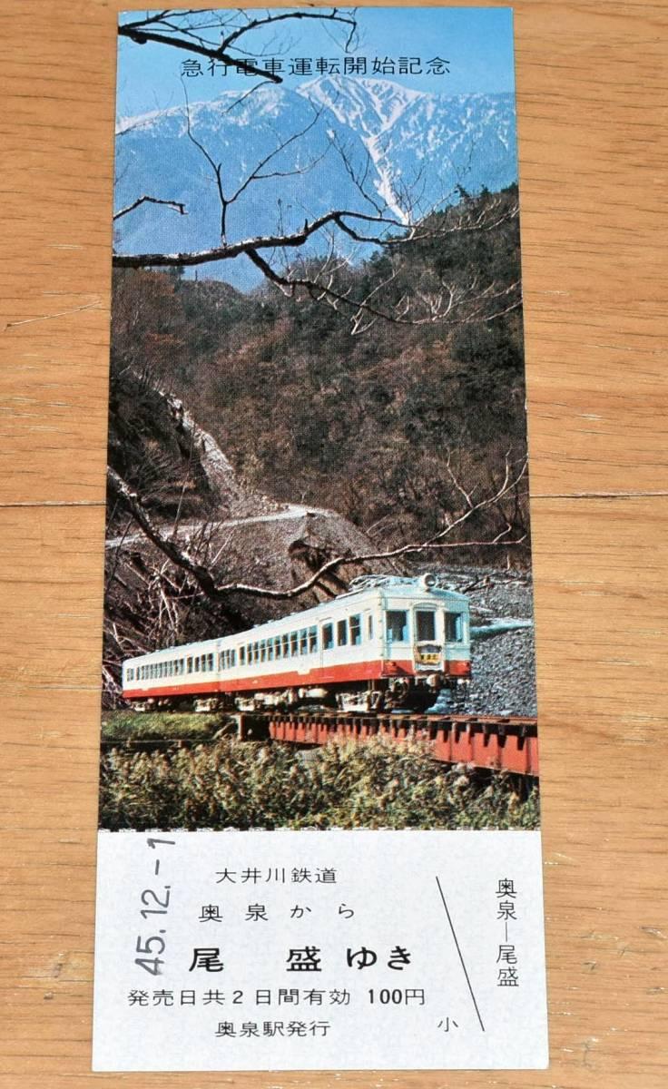 大井川鉄道 急行電車運転開始記念乗車券 1970年(昭和45年)モハ310形 奥泉から尾盛ゆき_画像1