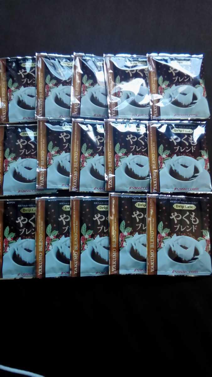 澤井珈琲★やくもブレンド 8g15袋★ドリップバッグコーヒー_画像1